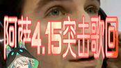 【阿萨Aza】4.15歌回(部分)合集