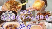 「武汉美食攻略/排雷」【2.0】100元在江汉路可以吃到什么? 五星鸡柳/酥饺/红糖冰粉/五条人糖水铺/老居巷汤包/百香林榴莲酥