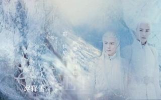 【马天宇】【罹天烬X樱空释X霰雪】续集/大三角