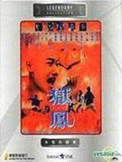 狱凤2(动作片)
