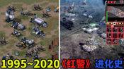 1995—2020年:经典策略游戏《红色警戒》进化史