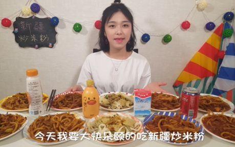 大胃王朵一 四川女生表示不服新疆炒米粉辣度,结果......