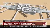 中国建造最深高铁站 穿越八达岭长城