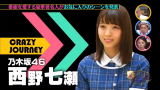 【Crazy Journey】乃木坂46 西野七瀬 CUT