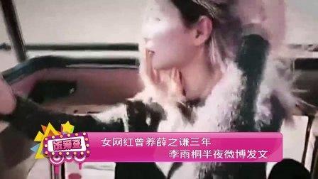 女网红曾养薛之谦三年 李雨桐半夜微博发文