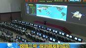回顾嫦娥三号成功发射全程