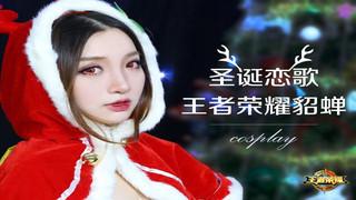 圣诞恋歌 美艳貂蝉仿妆