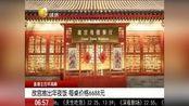 故宫推出年夜饭每桌价格6688元