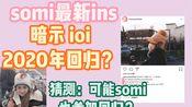【IOI】somi最新ins暗示IOI今年2020年回归?somi也有可能参加回归?