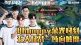 QGhappy-冬季冠军杯队员荣光集锦,生而无畏,战至终章