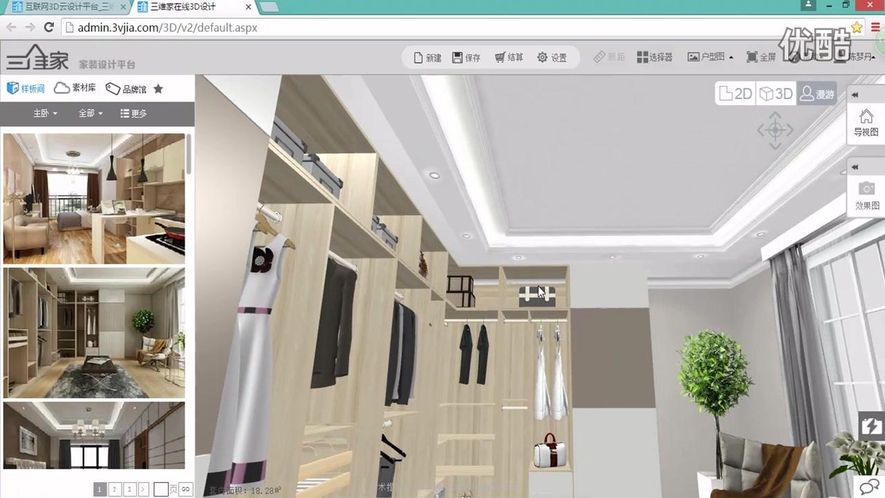 【3D云设计】1.7如何在漫游调整好渲染角度