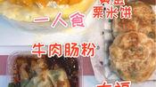 小吃货美小护(8.22)——芒果千层蛋糕/芋头榴莲酥/黄金栗米饼/牛肉肠粉/大福