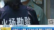 江苏常熟民房发生火灾 新闻早报 170717