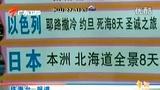 日本地震海啸预警 珠海旅行团未受影响 110624 广东午间新闻