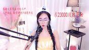 迈娱-美琦666直播录像2019-06-21 20时4分--21时7分 仙女姐姐 在线陪聊