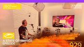 一种神志恍惚的状态集 929 (主办由鲁本·德隆德与阿里菲拉)  阿明·范·比伦  A State Of Trance Episode 929