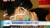 香港流感爆发已造成307人死亡