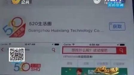 """山东""""520生活圈-钟湘"""" 线下体验线上购买,打造安心购物新模式微信13103511828"""