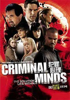 犯罪心理第7季