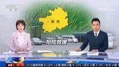 贵州织金 一煤矿发生煤与瓦斯突出事故 一人获救一人遇难 六人搜救中
