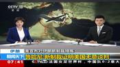 美宣布对伊朗新制裁措施:鲁哈尼-新制裁证明美国无意谈判