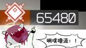 【明日方舟】6.5万合成玉+十连*2能否抽到能天使????
