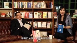 谈判专家刘必荣聊谈判