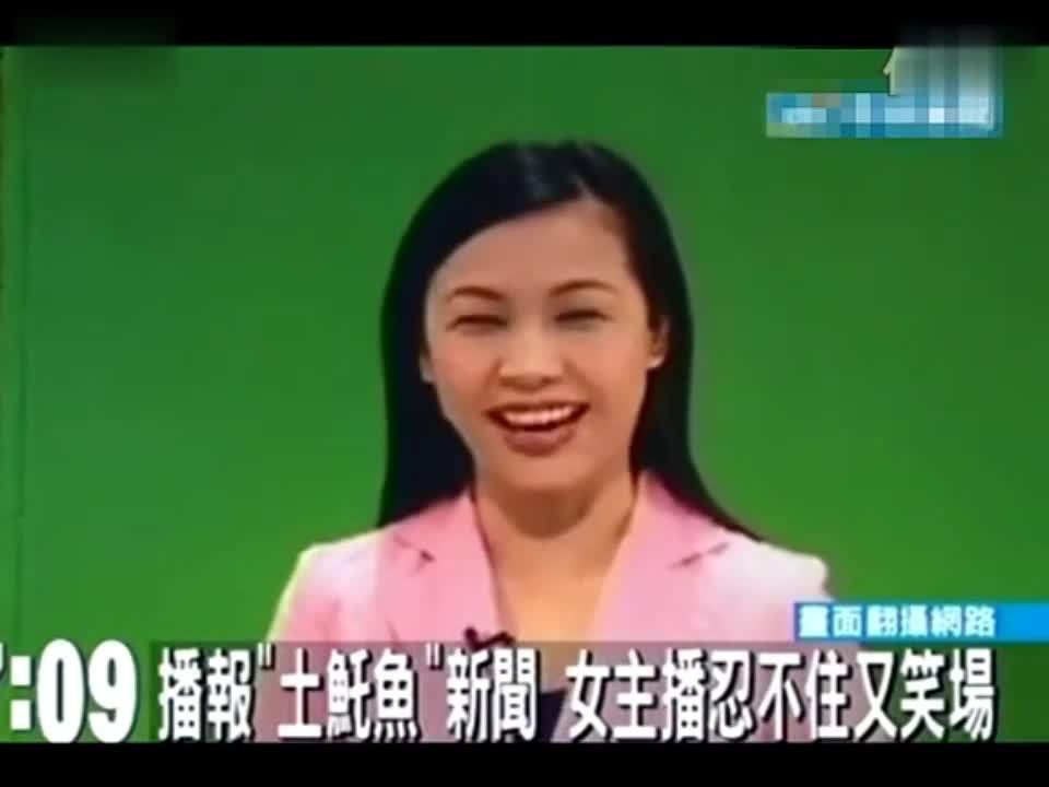 台湾播睪丸新聞NG女主播也曾播土魠魚笑場