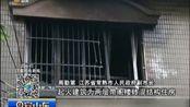 江苏常熟火灾致22人遇难 早安山东170717