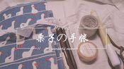 【栗子の手帐】*a6 盐系手帐*// 不定期更新 vol.4