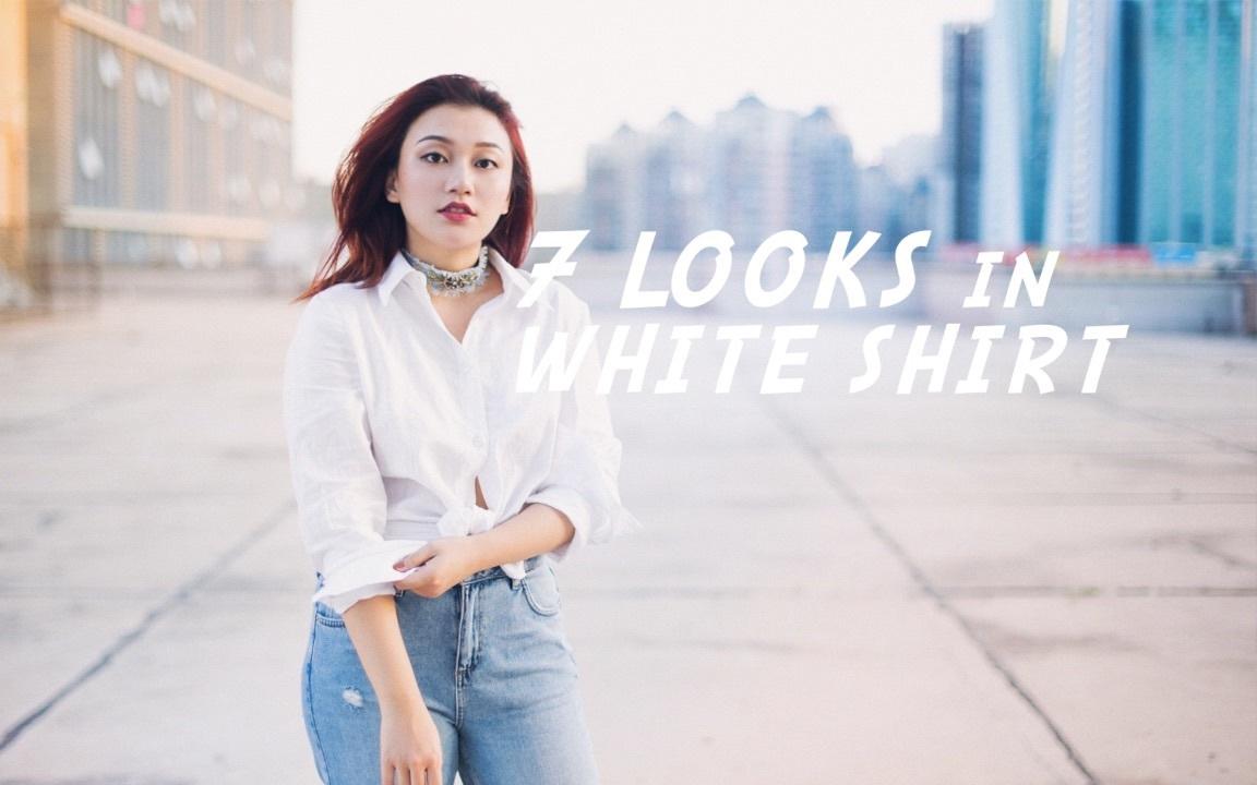 一衣多穿 | 白衬衫的7个搭配 | 李文鱼大哥哥