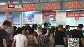 """台风""""尼伯特""""持续发威 10日仍有四趟北京至福建高铁停运"""