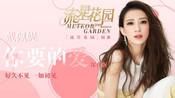 戴佩妮《你要的爱(深夜版)》(电视剧《流星花园》插曲)-华语音乐-音乐人频道