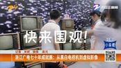 【浙江杭州】浙江广电七十年成就展:从黑白电视机到虚拟影像(小强热线 2019年10月3日)