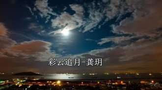 很好听的一首歌《彩云追月》
