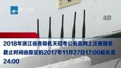 浙江省公务员考录注册报名截止时间延迟至明日24时