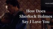 【福华/神夏】How Does Sherlock Holmes Say I Love You?
