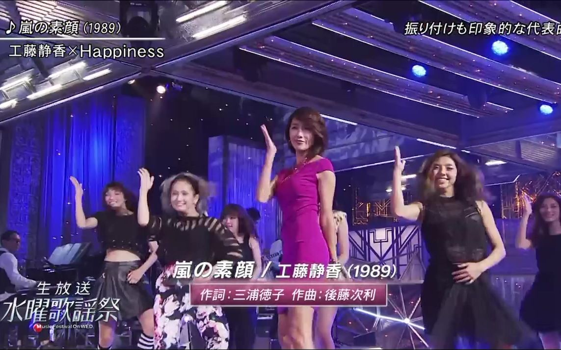 【水曜歌谣祭】工藤静香&E-Girls - 嵐の素顔