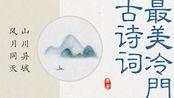 第十三首:苏轼晚年道尽人生悲欢
