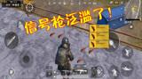 刺激战场:后山敌人1次连打6发信号枪,玩家表示自己很慌!