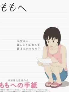 写给桃子的信(剧情片)