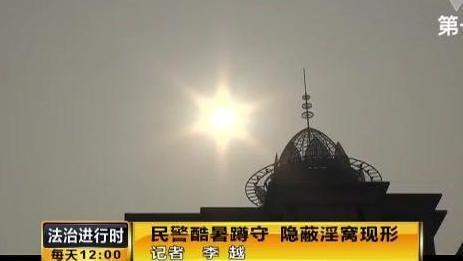记者暗拍: 网络女主播北京卖淫被抓 急用钱一次600元