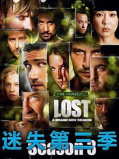 迷失第3季