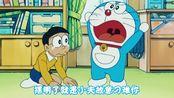 《哆啦A梦》小夫卜卦说大雄在20岁的时候会被抓进监狱