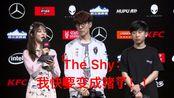 【ig赛后采访】ig&fpx 7月21日 惊现The Shy:我快要变成猪了!!ig让一追二强势拿下比赛!!