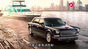 比红旗L5更上档次,红旗新款豪车对标莱斯莱斯,售价1000万元