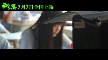 秘果 花絮:陈飞宇特辑 (中文字幕)