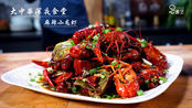 大中华深夜食堂第2集 麻辣小龙虾