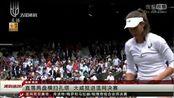 温网-大威进决赛创三纪录 胜场超小威位列第三