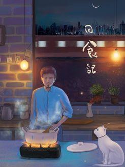 日食记[2019](综艺)